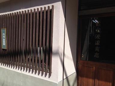 ㈱近安渡辺商店